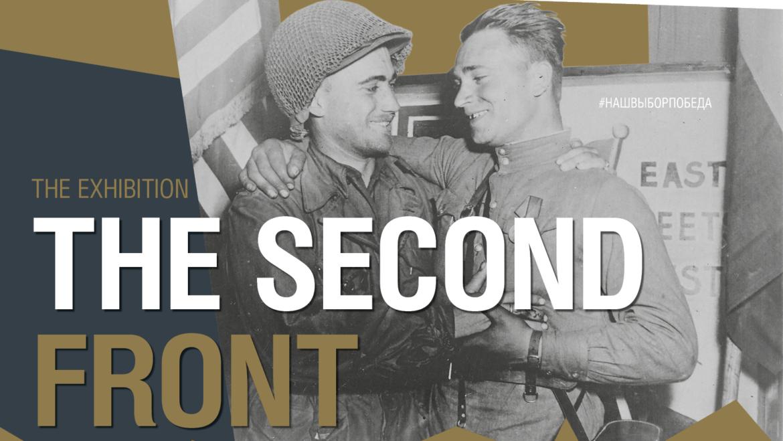 В Словении познакомятся с историей совместной борьбы с фашизмом во Второй мировой войне на выставке «Второй фронт»